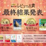 第二回本が好き!レビュー大賞 最終結果発表!
