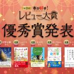 第2回本が好き!レビュー大賞 優秀賞作品発表!
