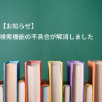 【お知らせ】検索機能の不具合が解消しました(5/13更新)