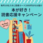 【本が好き!読書応援キャンペーン】毎月レビュー投稿者から抽選で10名さまに図書カードを進呈。6月当選者発表!