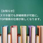 【お知らせ】スマホからも詳細検索が可能に。本が好き!TOP検索の仕様が新しくなります。