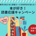 【本が好き!読書応援キャンペーン】8月当選者発表!
