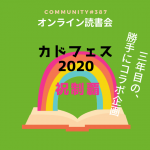 【お知らせ】三年目の勝手にコラボ企画、「カドフェス2020」祝制覇!