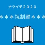 【お知らせ】勝手にコラボ企画「ナツイチ2020」祝制覇!
