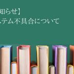 【お知らせ】システム復旧について(4/14更新)