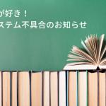 【お知らせ】本が好き!システム不具合について(4/24 17:55更新)