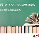 【お知らせ】本が好き!システム改修報告 書籍登録機能を改善しました