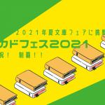 【当選者発表】「2021年夏文庫フェアに挑戦!(1) カドフェス 」コミュニティ参加者へのプレゼント